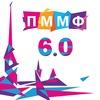 Петербургский Международный Молодежный Форум 6.0