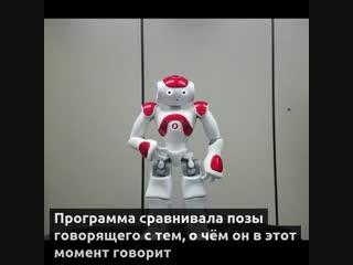 Робот научился жестикулировать по видеороликам