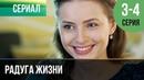 Радуга жизни 3, 4 серия - Премьера | Сериал / 2019 / Мелодрама