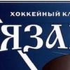"""Хоккейный клуб """"Рязань"""""""