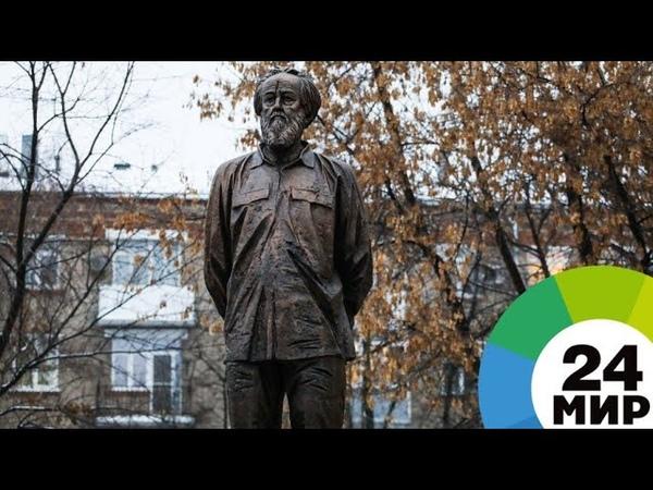 По правую раку Матрена. Бронзовый Солженицын крепко встал на русской земле - МИР 24