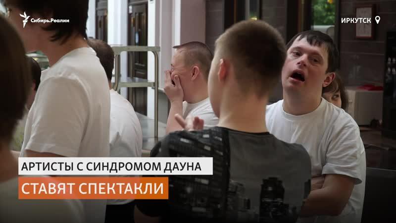 В Сибирском театре играют актёры с синдромом Дауна Сибирь Реалии