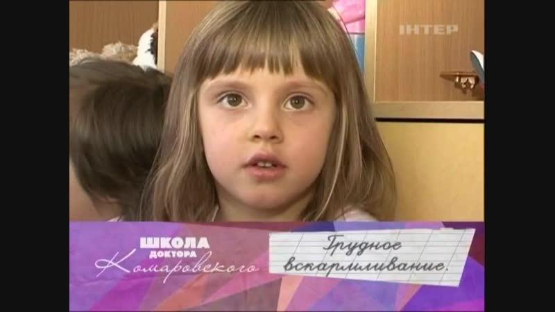 Комаровский Выпуск 18 от 2010.07.04 Грудное вскармливание