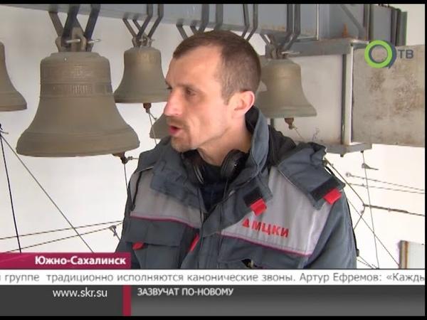 В южно-сахалинском храме колокола будут играть классическую музыку