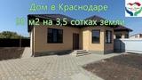 Дом в Краснодаре из КИРПИЧА, с ГАЗОМ!!! 90м2 на 3,5 сотках. Хорошее предложение.