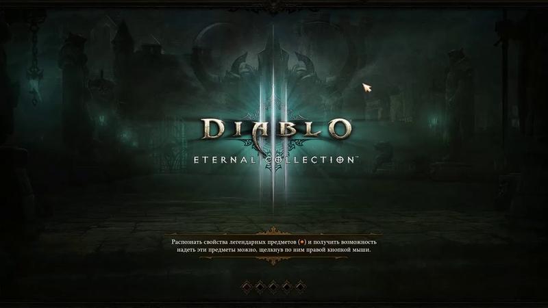 Рифты во все поля | Diablo 3 (21.01.2018)