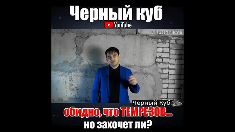 Чёрный куб КЧР