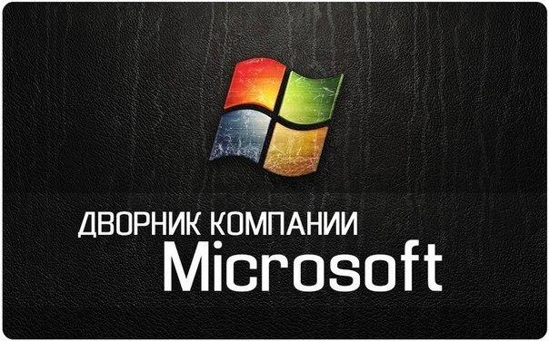 Человек приходит устраиваться дворником в компанию «Microsoft». В отделе кадров ему задают вопросы, проводят тесты и наконец сообщают: — Поздравляем, Вы приняты. Оставьте ваш e-mail – мы