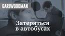 GARIWOODMAN - Затеряться в автобусах (Стихотверение)