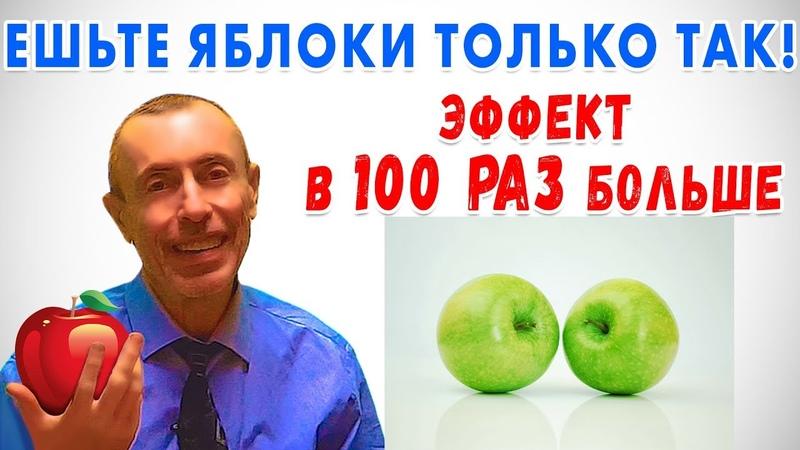 ЕШЬТЕ ЯБЛОКИ ТОЛЬКО ТАК ЭФФЕКТ В 100 РАЗ БОЛЬШЕ Островский Здоровая еда пищеварение яблоко