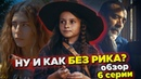 Ходячие мертвецы 9 сезон 6 серия - НУ И КАК ОНО БЕЗ РИКА ГРАЙМСА - Обзор серии