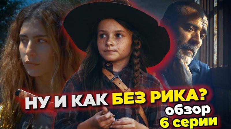 Ходячие мертвецы 9 сезон 6 серия - НУ И КАК ОНО БЕЗ РИКА ГРАЙМСА? - Обзор серии