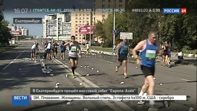 Новости на Россия 24 • Отстраненные от Олимпиады спортсменки приняли участие в массовом забеге