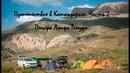 Пещера Амира Темура Кашкадарья