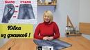 Как сшить прямую юбку из старых джинсов! Быстро и Просто by Nadia Umka!