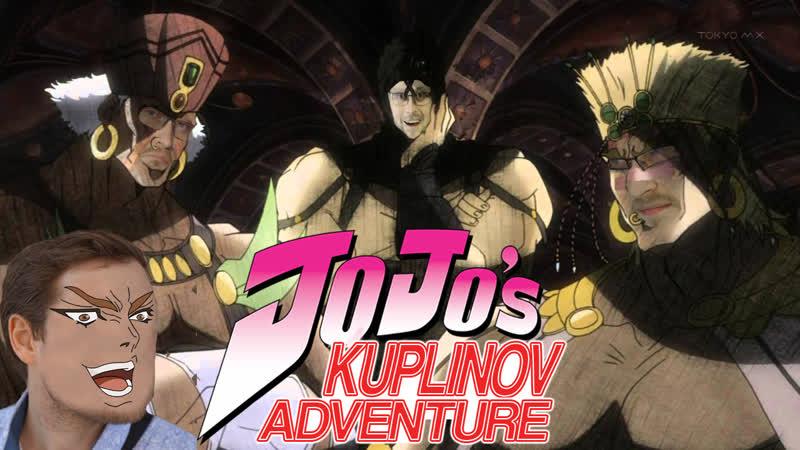Куплинов и JoJo's Bizarre Adventure
