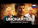 Uncharted Фильм с Нэйтом Филлионом русский дубляж