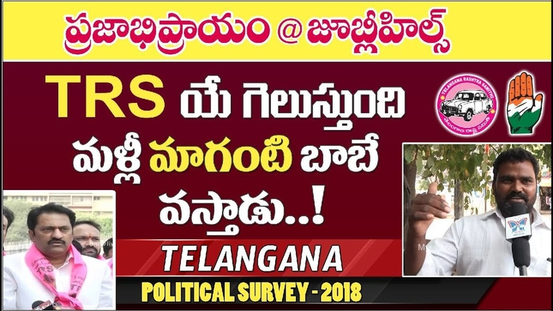 Election Survey @Jubilee Hills 8| Public Talk on MLA Maganti Gopinadh | Who Is Next CM of Telangana