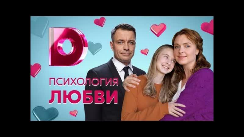 П-сихология л-юбви 1-2-3-4 серия (2019)