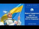 Верка Сердючка едет на Евровидение 2019 от Украины