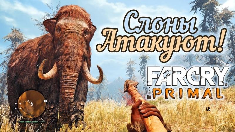 ОХОТИМСЯ НА САБЛЕЗУБЫХ ТИГРОВ ► Far Cry Primal Прохождение на Русском 2019