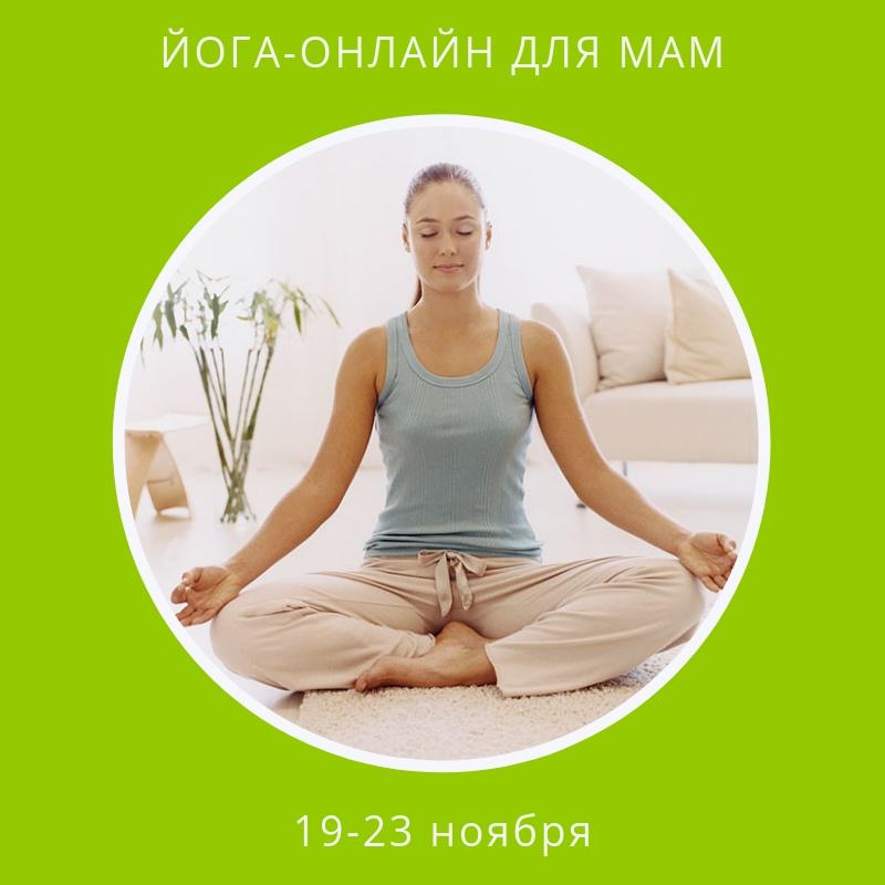 "Афиша Самара Бесплатный онлайн-курс ""Йога для мам"""