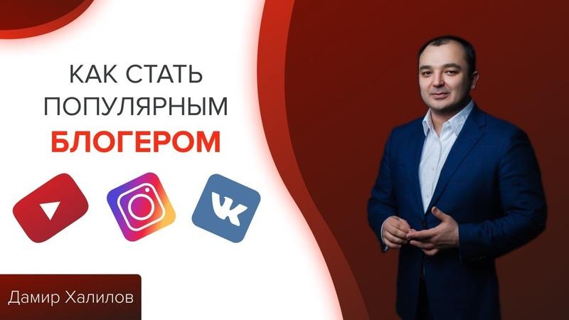 Как стать популярным блогером Instagram, YouTube, Яндекс Дзен