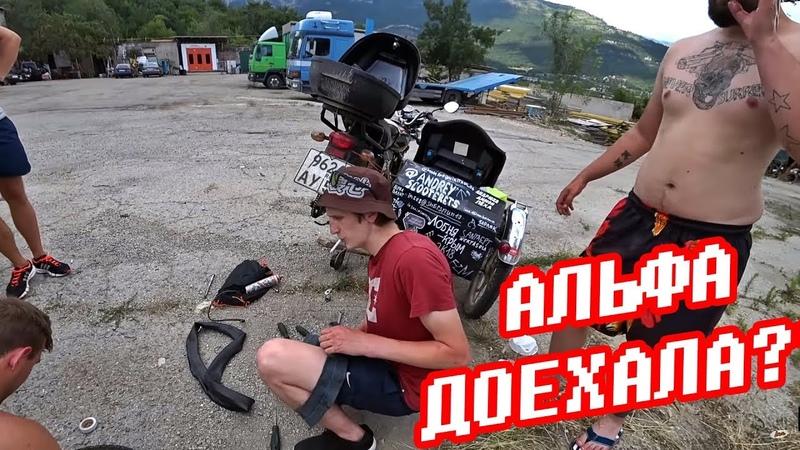 АЛЬФА В КРЫМУ, купил новую машину, ЗАГОРЕЛСЯ квадроцикл Матвеева