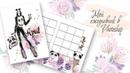 Bullet Journal апрель / Как я веду ежедневник? / Новые развороты / Странички в Photoshop