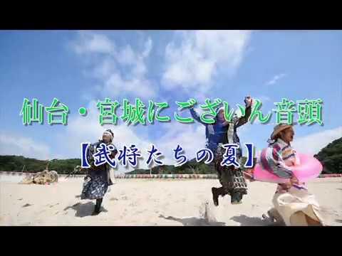【伊達武将隊】仙台・宮城にございん音頭2017