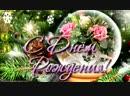 С днем рождения в декабре _heart_ Красивое поздравление _heart_ 240 X 426 .mp4