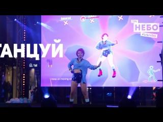 Турнир по игре JUST DANCE 2018