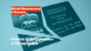 «Умное голосование» в Татарстане