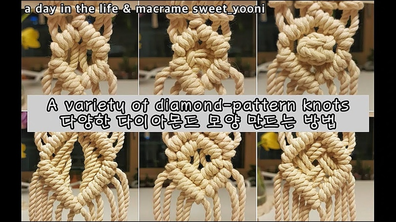 Macrame knot A variety of diamond pattern knots 마크라메 다양한 다이아몬드 매듭