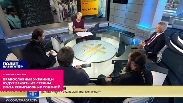 Православные украинцы будут бежать из страны из-за религиозных гонений