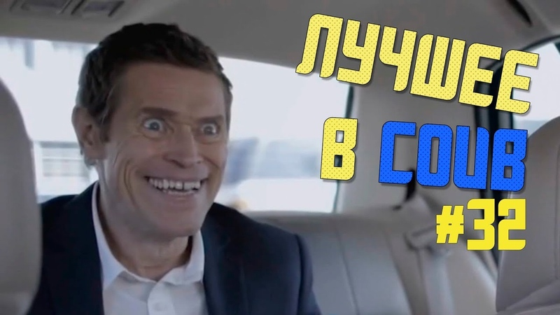 Лучшие приколы в COUB 32 surprise mazafaka BEST COUB
