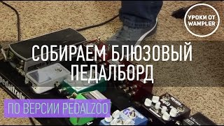 Собираем блюзовый педалборд с Wampler Pedals - По Версии Pedalzoo