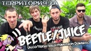 Территория ХА Beetle Juice alco trash eblo punk from Donbass мат 18