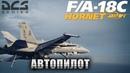 DCS World : F/A-18C - Автопилот Хорнета