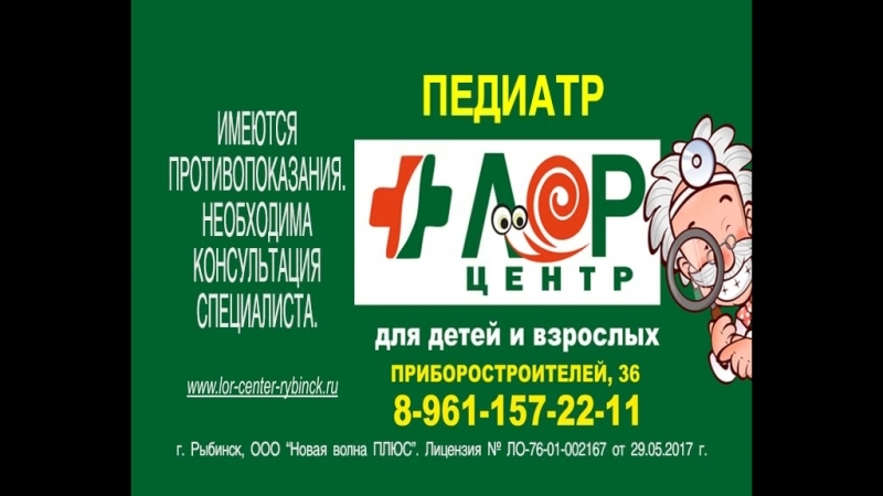 ЛОР-центр Педиатр
