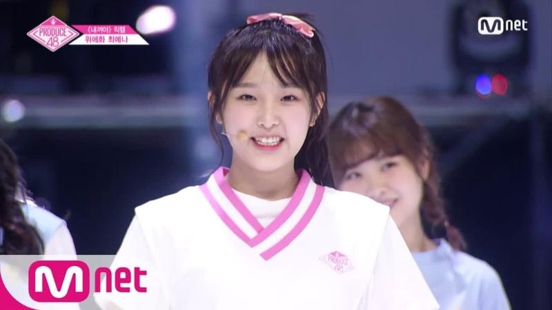 [FANCAM] CHOI YENA - PICK ME @ PRODUCE48