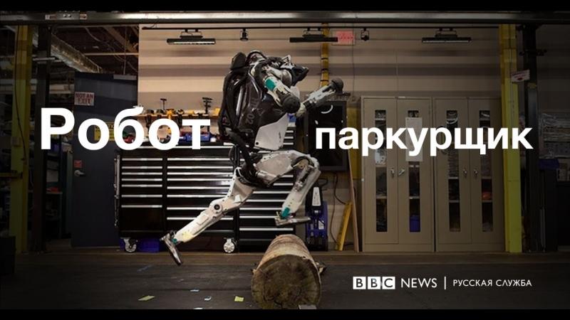 Робот-паркурщик Атлас от Boscot Dynamics преодолевает препятствия