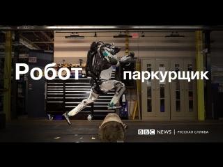 Робот-паркурщик: