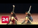 Страстная премьера ансамбль Моисеева исполнил аргентинское танго Россия 24