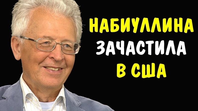 Валентин Катасонов Нибиуллина ЗАЧАСТИЛА в США