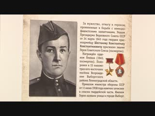 Выборгские кадеты прошли тропой Константина Шестакова