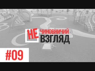 О детских площадках в Ленобласти, запрете летних шин и т.д. НЕ чиновничий взгляд, выпуск #9