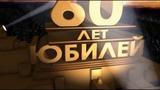 Презентация к Юбилею 60 летия Нины Николаевной Бидненко!