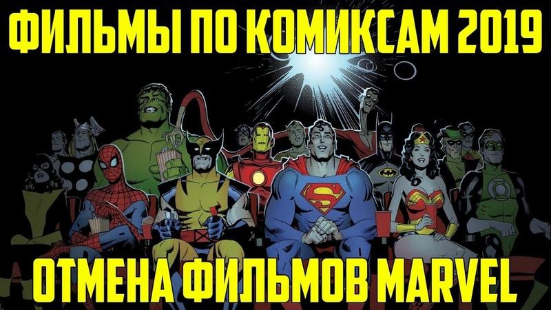 Фильмы по комиксам 2019. Отмена фильмов Marvel