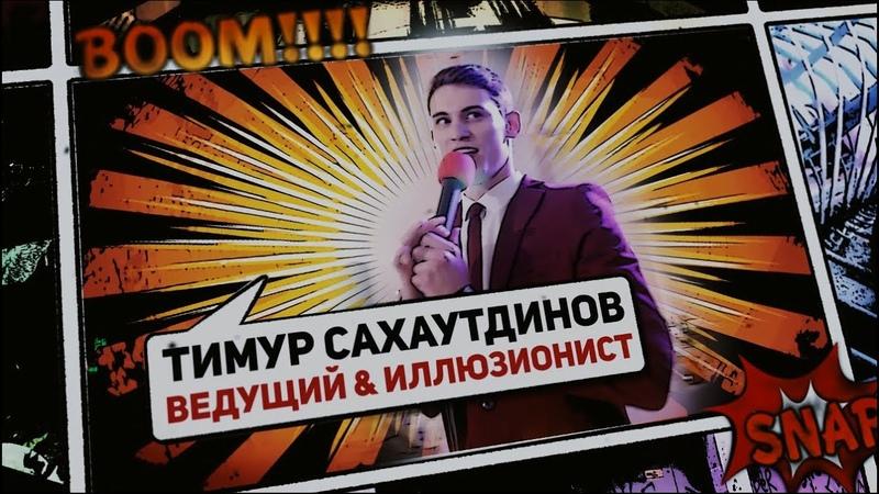 Промо Ведущий Иллюзионист Тимур Сахаутдинов
